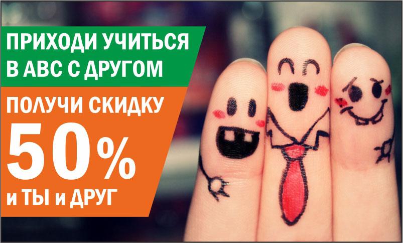 Прими участие в акции и сэкономь до 1500 рублей!