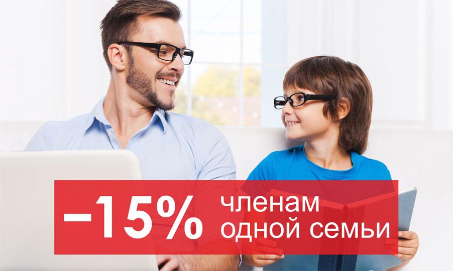 Постоянная скидка 15% для членов одной семьи