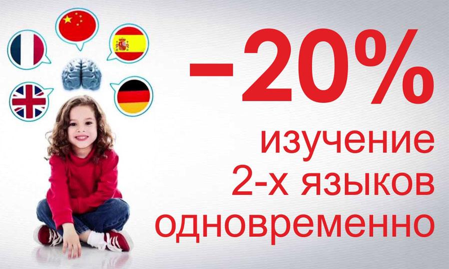 Получи постоянную скидку 20% при изучении 2-х иностранных одновременно!