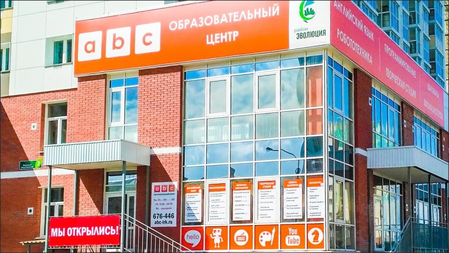 """Новый филиал в ЖК """"Эволюция"""", АНГЛИЙСКИЙ от 1800 р./месяц"""