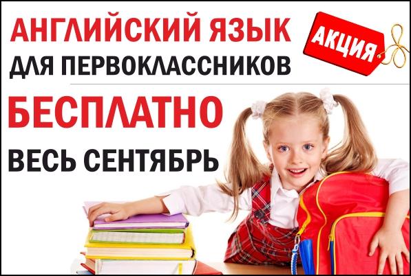 Английский язык для первоклассников БЕСПЛАТНО!