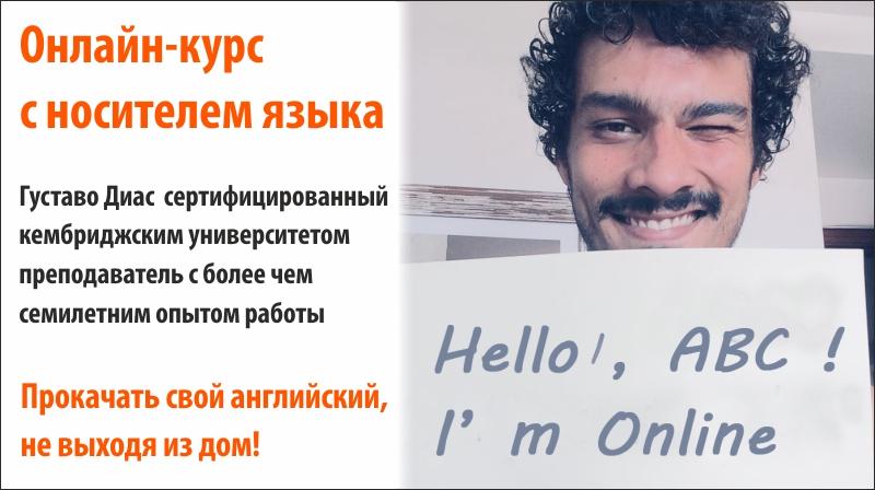 Онлайн-курс с носителем языка